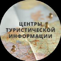 TUR info rus