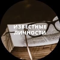 personibas rus
